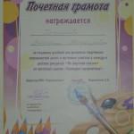 Pochetnaya-gramota-Kotonogovoy-A.M.1