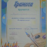 Pochetnaya-gramota-vospitanniku