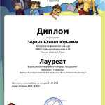 diplom 10 (1)