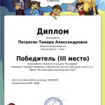 diplom 10 (2)