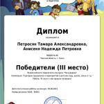 diplom 10 (3)