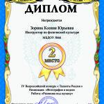 diplom 10 (6)