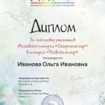 kuratoryi-obshhie_Stranitsa_30